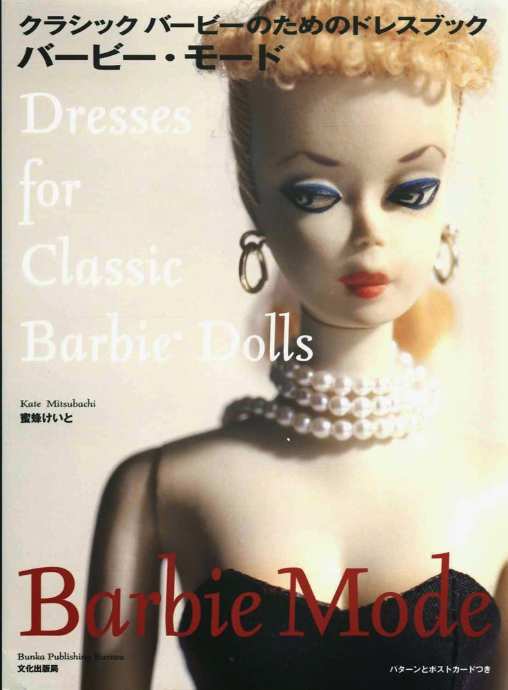 Japanese language pattern book containing loads of patterns to make professional looking stylish & elegant vintage dresses for Barbie dolls, the full book can be downloaded by clicking the link below the images.