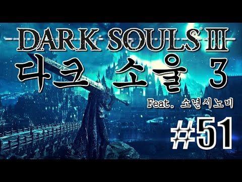[소년시노비] 다크소울3 스토리 #51 첫째 왕자 로리안 Part 3