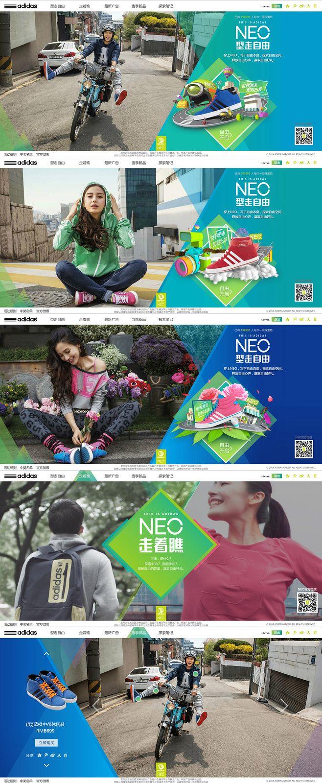 NEO型走自由活动专题FLASH酷站--...