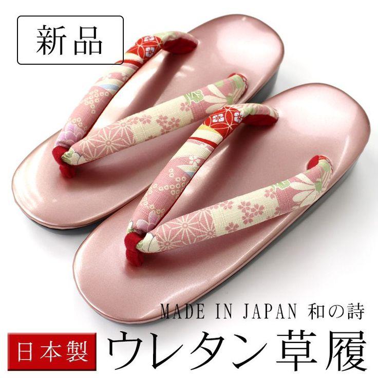 ■フリーサイズ ・長さ:24cm ・巾:8cm ・かかと高さ:4cm  ■日本製ウレタンソール使用  ■説明 ウレタンソールを使用したおしゃれな女性用草履です。 水濡れに強いので、雨の日でも安心してお使いいただけます。 クッション性の高いやさしい履き心地で、土踏まずにフィットし、疲れにくい履物です。  【楽天市場】【新品】ウレタン草履 和の詩 フリーサイズ(23cm)日本製 ウレタンソール使用で雨の日お安心 女性用 女性草履 履物:ビスコンティ&きもの忠右衛門