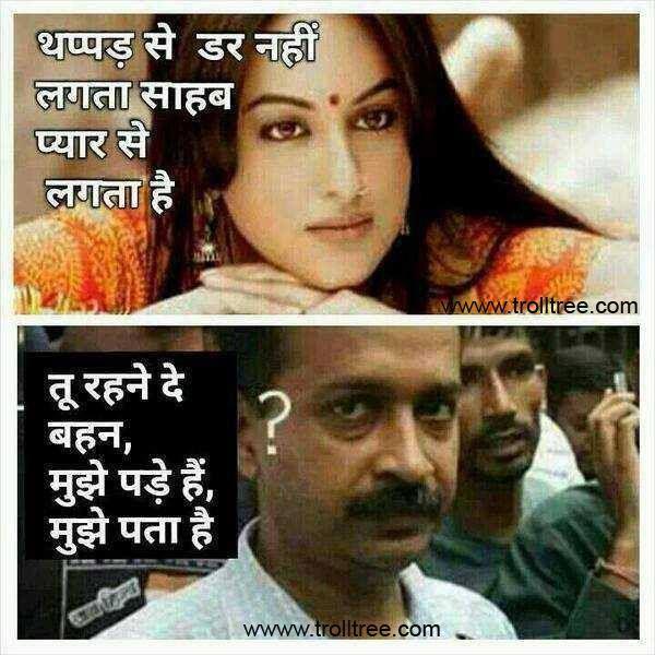 Pin on Hindi Trolls