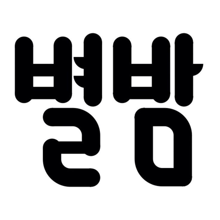 폰트랩/별밤 hangul, hangultypography, typography, typo, type, typing, font, fontlab, alphabet, english, korea, lettering, letter, SEO HYO-JIN, 한글, 한글타이포그래피, 타이포, 타이핑, 레터링, 글꼴, 글자, 폰트랩, 알파벳, 영문, 한국, 서효진