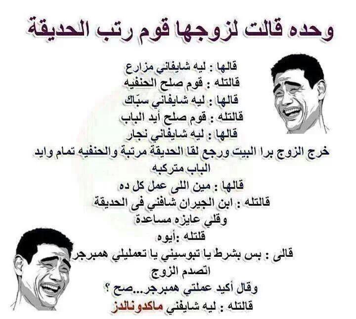 نكت و حزازير ضحك يا سلام Posts Facebook