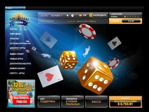 fallout 3 new vegas казино всегда выигрыше