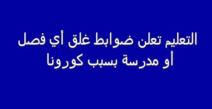 شبكة الروميساء التعليمية التعليم تعلن الضوابط الاساسية لغلق المدارس بسبب كو Blog Blog Posts Calligraphy