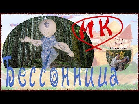 Кукла оберег Бессонница, мастер-класс - YouTube