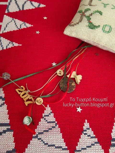 Το τυχερό κουμπί: «Δια χειρός» και Καλά Χριστούγγεννα