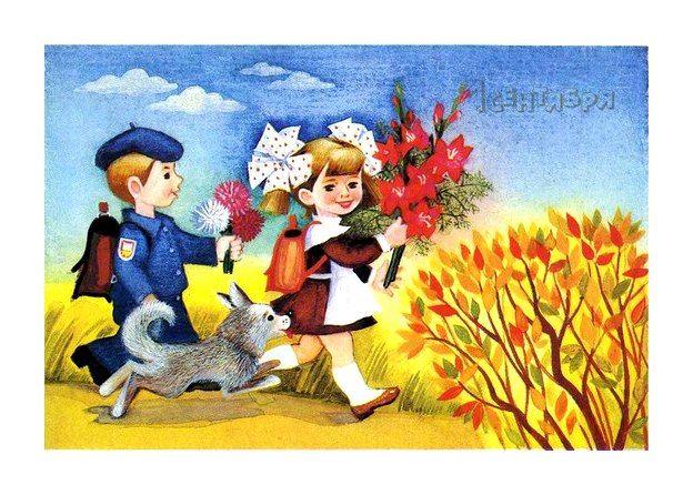 Назад в школу открытки Т. Грудининой, 1989
