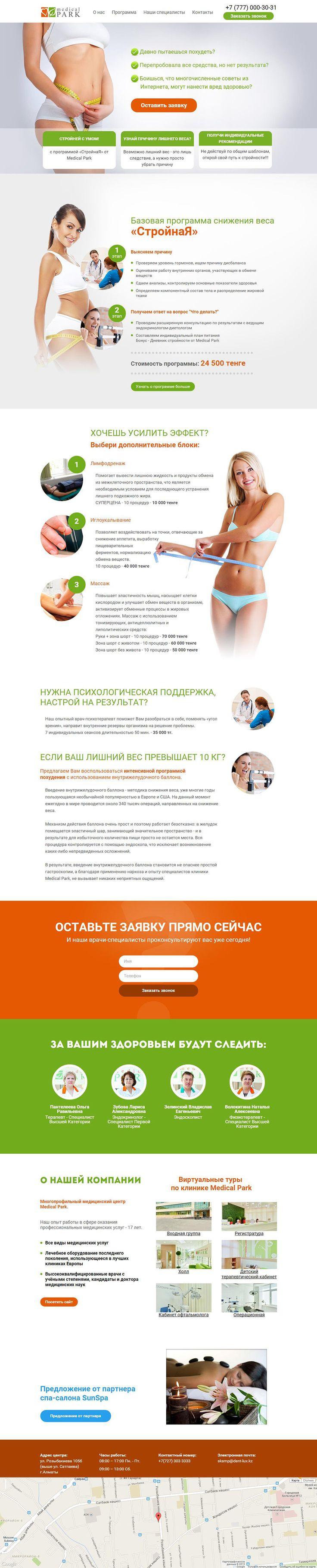 """Лэндинг """"под ключ"""" для медицинского центра (снижение веса): прототип, дизайн, верстка, админка, копирайт. Ссылка http://medicalpark.kz/action/programm"""