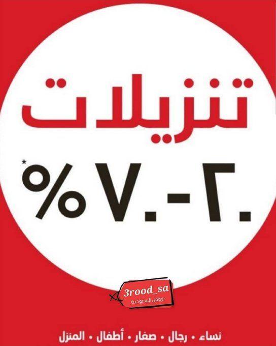 عروض ردتاغ علي الازياء وخصومات تصل الي 70 الاثنين 19 8 2019 عروض اليوم Retail Logos North Face Logo Company Logo