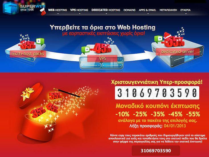 Απίθανες εορταστικές εκπτώσεις έως 55% σε όλα τα πακέτα #web & #data #hosting. Πάρτε το μοναδικό σας κουπόνι πριν από κάθε παραγγελία.  http://www.superweb.gr