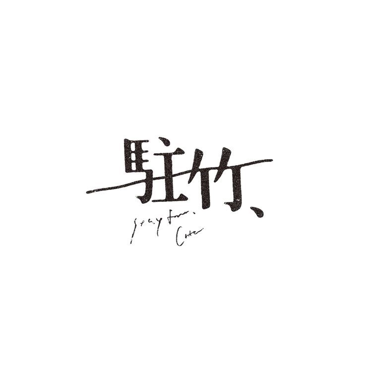 駐竹咖啡   Branding Design