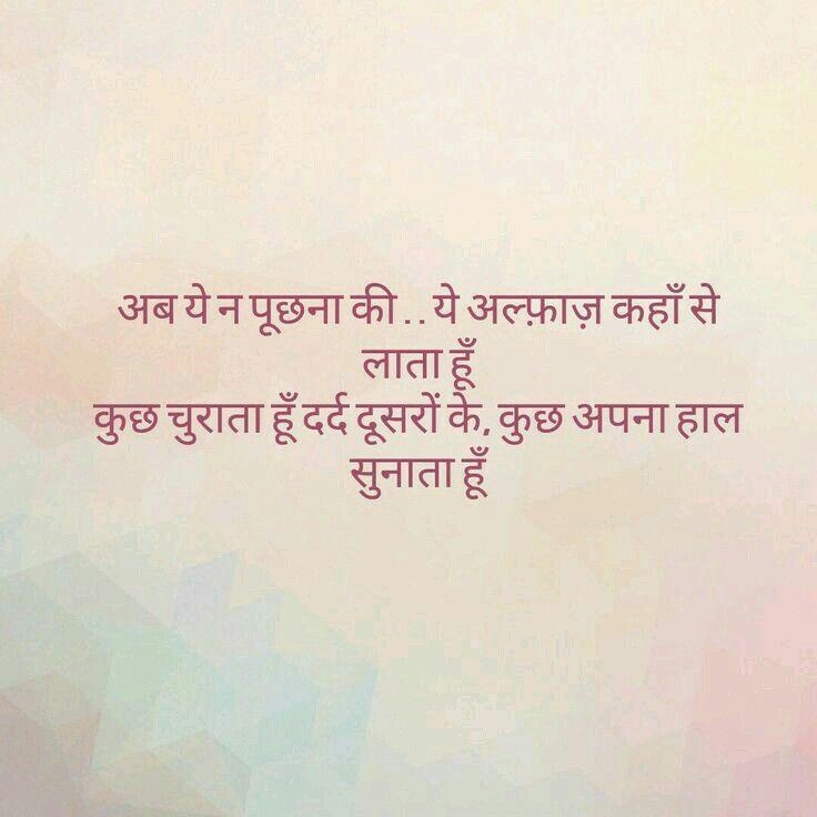 Tattoo Quotes Hindi: Best 25+ Hindi Words Ideas On Pinterest