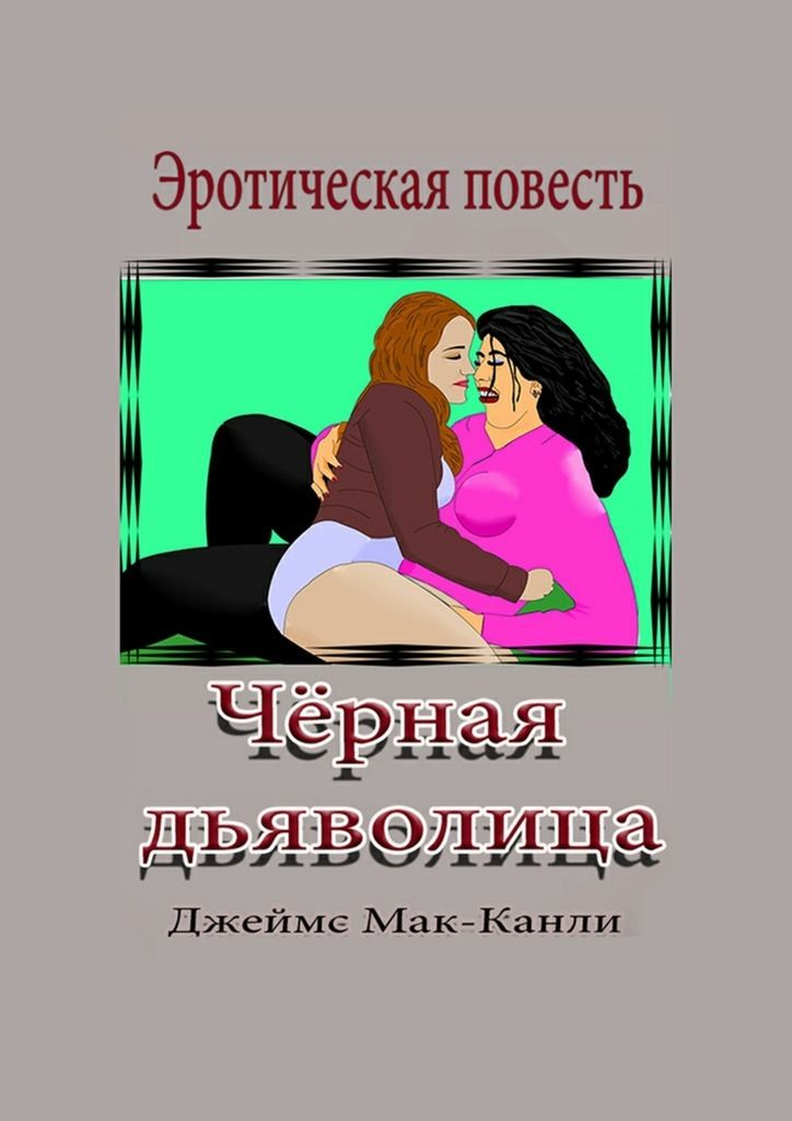 Книжный магазин: Чёрная дьяволица. Эротическая повесть Мака-Канли Джеймса. Сумма: 480.00 руб.