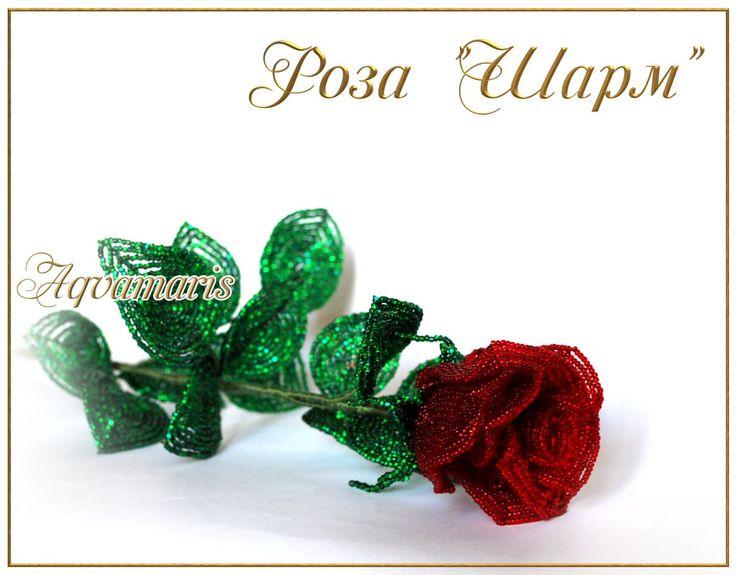 """Роза """"Шарм""""   biser.info - всё о бисере и бисерном творчестве"""