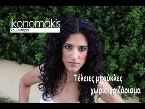 Τέλειες  φυσικές μπούκλες χωρίς φριζάρισμα by ikonomakis