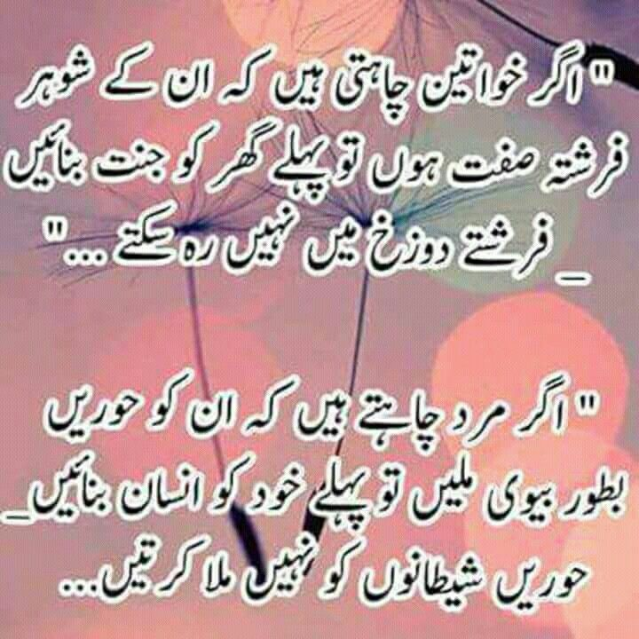 23 best ????hm images on Pinterest   Urdu poetry, Quotations and Quote