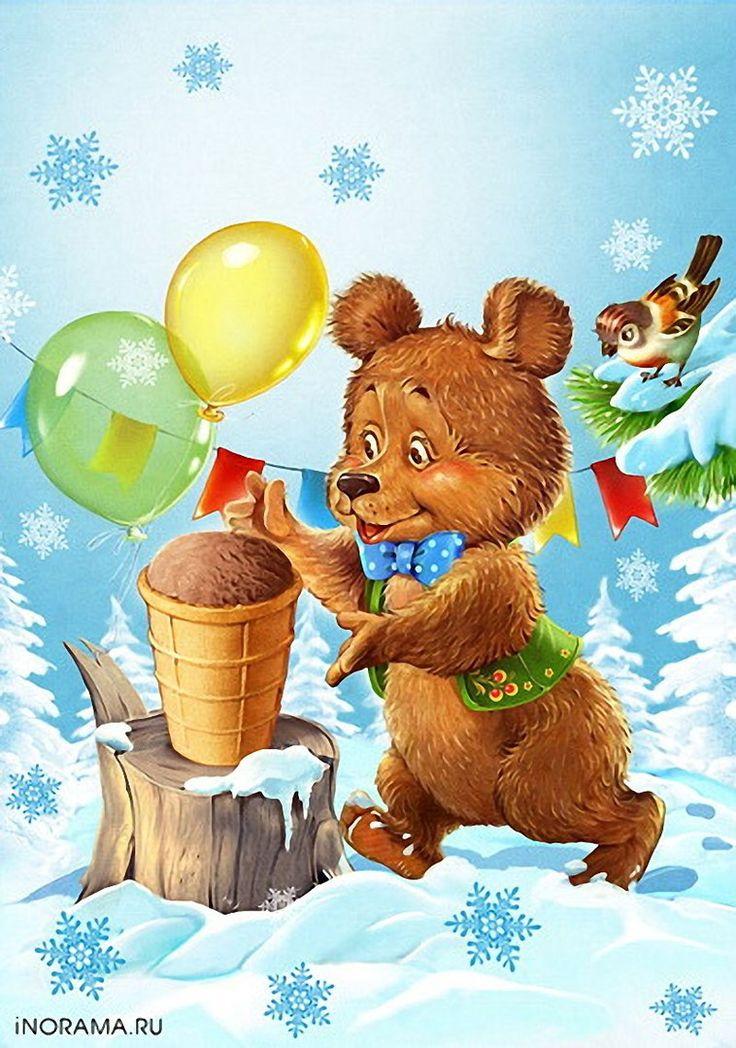 Открытки с медвежонком новый год