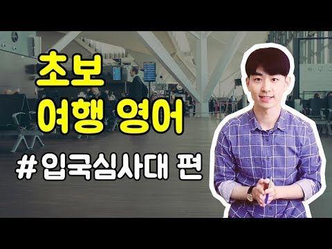 [Engteract] Airpot Immigration & Customs English - 미국 공항 입국 심사 · 생활영어 · 영어회화 - YouTube