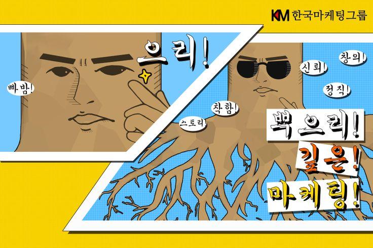 """부산광고대행사 """"한국마케팅그룹"""" 뿌으리깊은 마케팅 에이전시 신뢰! 정직! 창의! 착함! 스토리! http://koreamarketing.co.kr/"""