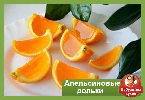 Апельсиновые дольки