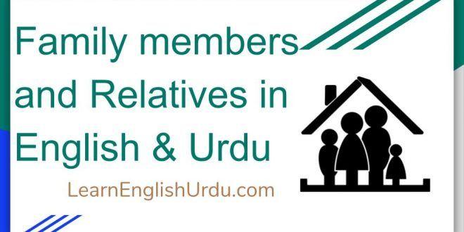 Family Members and Relatives in English ! Urdu | english language