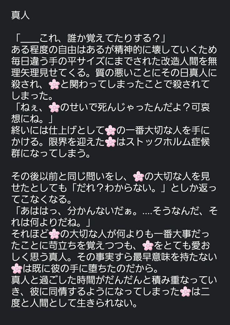 ボード 呪術廻戦小説 のピン