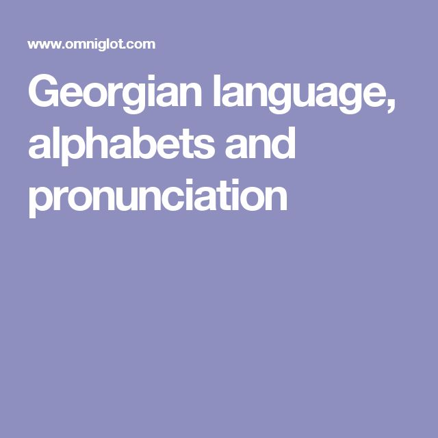 Georgian language, alphabets and pronunciation