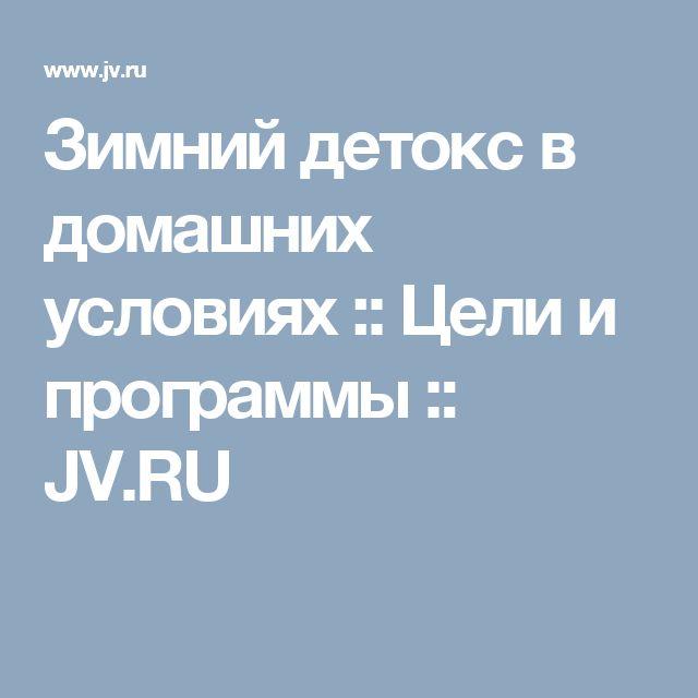 Зимний детокс в домашних условиях :: Цели и программы :: JV.RU