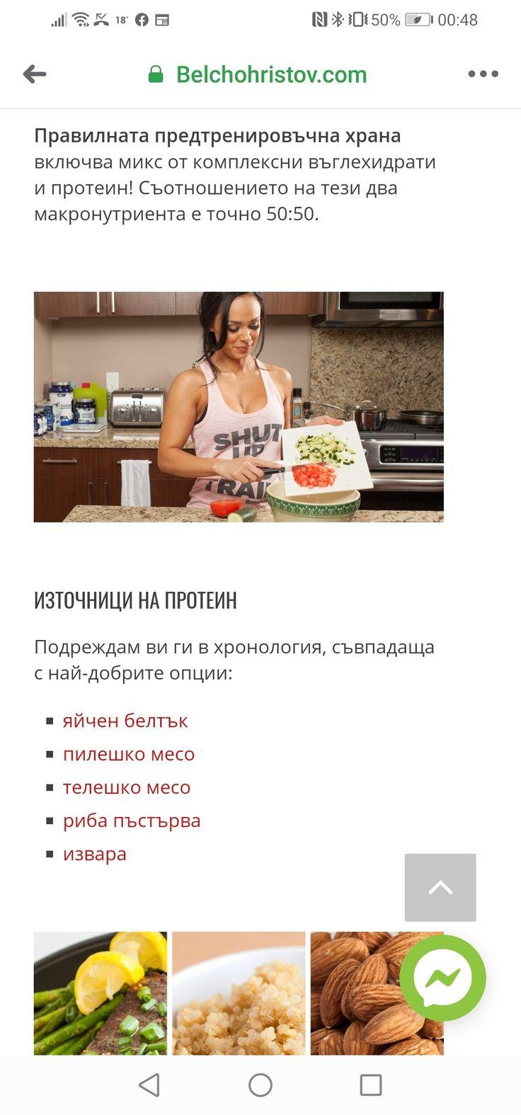 Преди тренировка - протеин | Diet, Aba