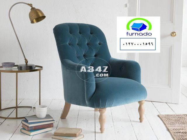 كراسي فوتيهات مودرن افضل سعر اثاث ضمان01270001596 Furniture Home Decor Sofas