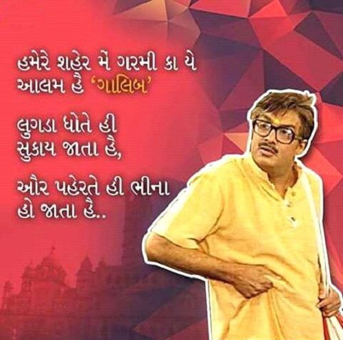 Laughter is a best therapy. And Gujarati jokes are best to create laughter. Gujarati peoples are very fun loving and they love to share joy & happiness with all. You can read and share Best Gujarati Jokes ever.You can read Best Gujarati Jokes 2017 by click on http://gujaratijokes.net/ #gujaratijokes #funnyjokes