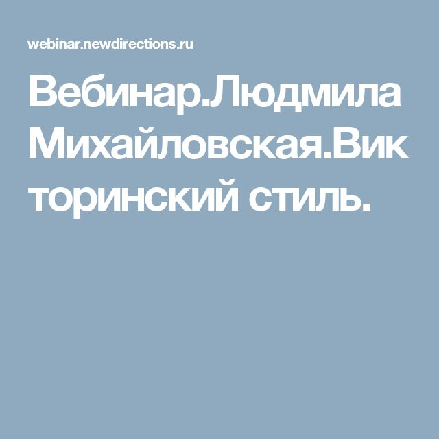 Вебинар.Людмила Михайловская.Викторинский стиль.