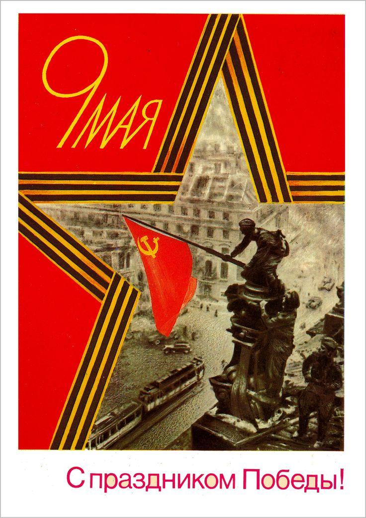 Летием дня, плакаты и открытки победа