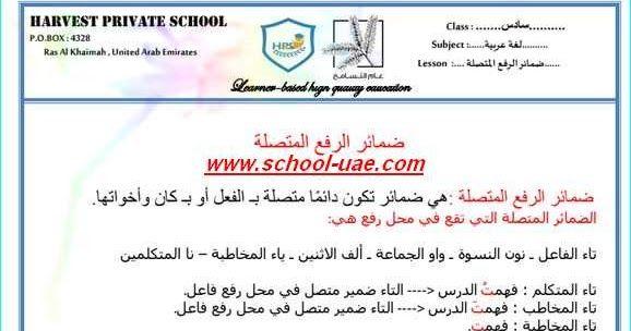 متابعى موقع مدرسة الامارات ننشر لكم أوراق عمل درس ضمائر الرفع المتصلة مادة اللغة العربية للصف السادس الفصل الدراسى الأول 2019 School Worksheets Bullet Journal