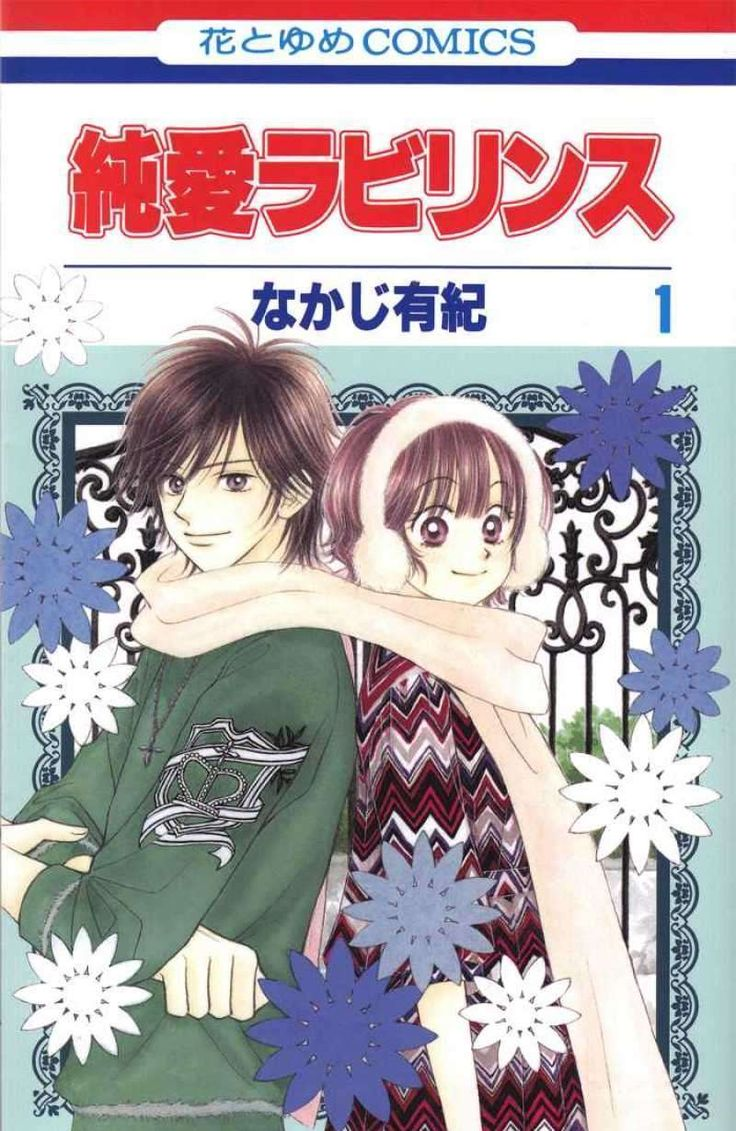 133 best i read manga images on pinterest junai labyrinth ch8 stream 5 edition 1 page all mangapark read arubaitofo Images