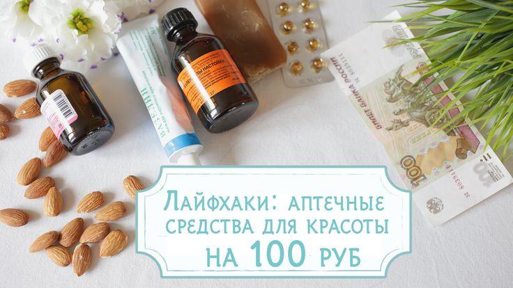 Лайфхаки: аптечные  средства для красоты  на 100 руб [Шпильки| Женский ж...