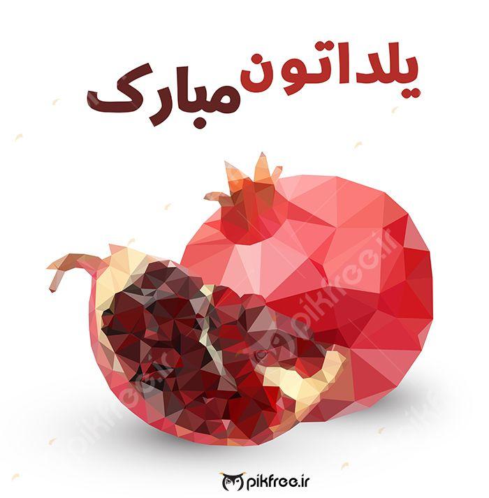 وکتور و فایل لایه باز اوریگامی انار شب یلدا Fruit Logo Design Rainbow Crafts Banner Ads Design
