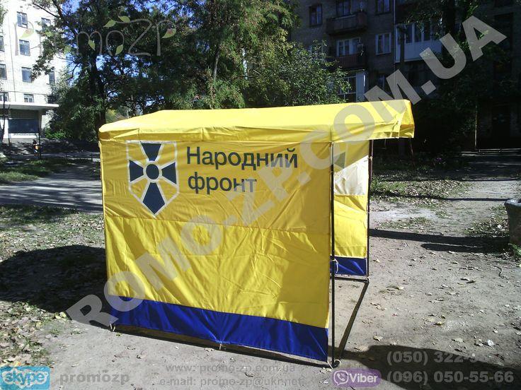 Торговая палатка 2х2 метра с печатью. Заказать агитационную палатку с печатью Вы можете на сайте tenti.in.ua