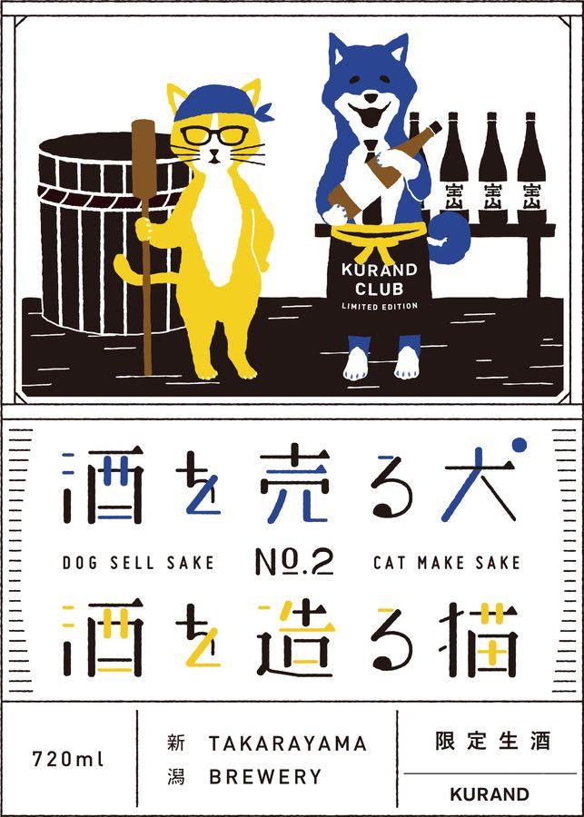 犬猫イラストが「かわいすぎる」 SNSで話題の日本酒、若い2人の「夢を形に」