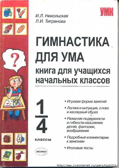 ГИМНАСТИКА ДЛЯ УМА 1-4 КЛАСС