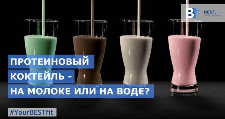 ПРОТЕИНОВЫЙ КОКТЕЙЛЬ - НА МОЛОКЕ ИЛИ НА ВОДЕ?  Итак предположим что вы собираетесь смешать себе протеиновый коктейль. Что выбрать в качестве жидкой основы коктейля: молоко или воду? Это зависит от нескольких факторов которые необходимо принять во внимание: 1. молоко добавляет калории; 2. молоко вызывает всплеск инсулина; 3. молоко улучшает вкус коктейля.  С учетом всего вышесказанного давайте рассмотрим пару вариантов.  1: Вы соблюдаете диету и хотите как можно быстрее похудеть. В этом…