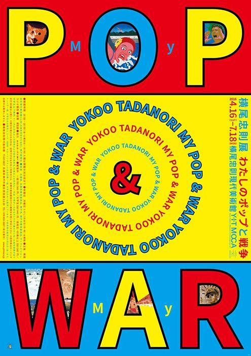 『横尾忠則展 わたしのポップと戦争』ビジュアル