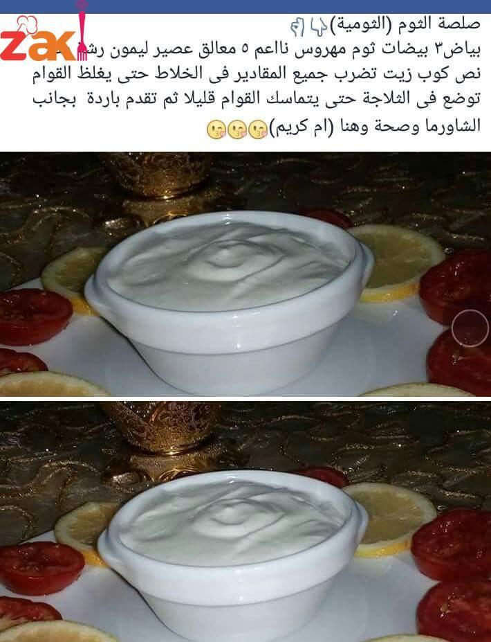طريقة عمل الشاورما السوري مع الثومية رووعة زاكي Food Beef Meat