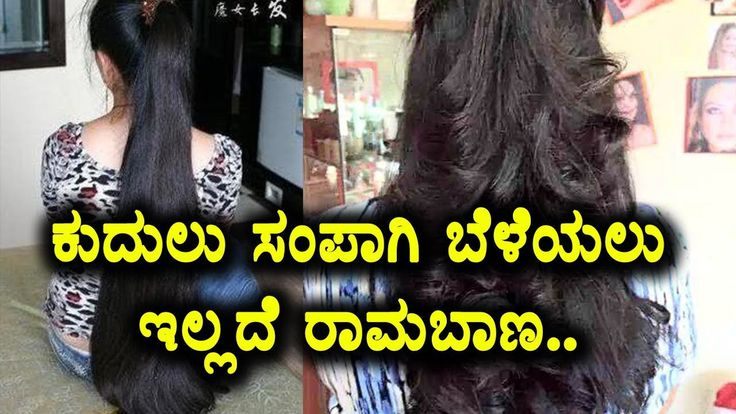 Watch How to get Natural Hair Growth in kannada language | Beauty tips in Kannada | Namma kannda TV source   https://www.crazytech.eu.org/how-to-get-natural-hair-growth-in-kannada-language-beauty-tips-in-kannada-namma-kannda-tv/