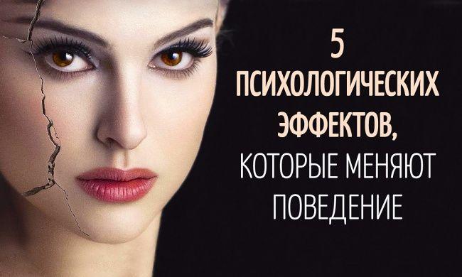 5мощных психологических эффектов, которые меняют наше поведение