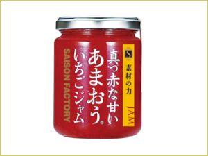 セゾンファクトリー 235g 謹製ジャム 真っ赤な甘いあまおういちご