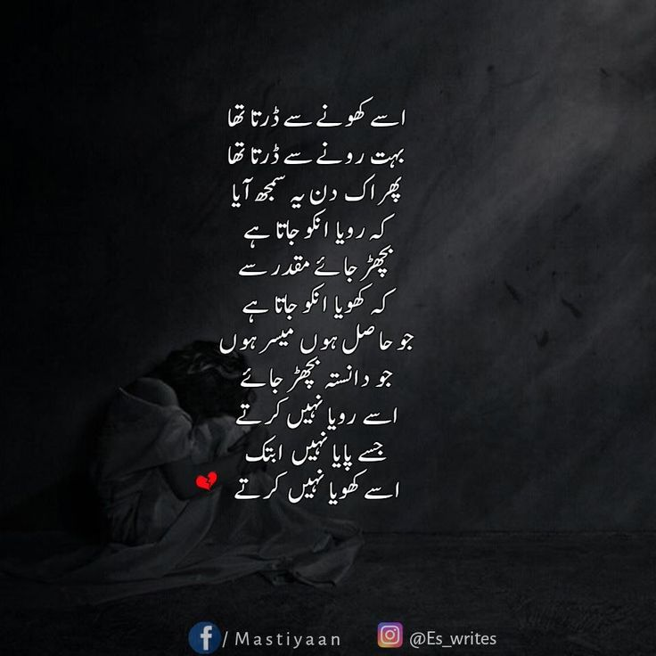 die besten 25  poetry in urdu ideen auf pinterest