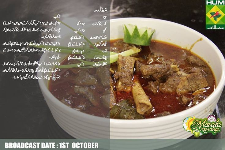 We Come Up With A Tasty Eid Ul Adha Lazeez Korma Recipe In English And Urdu By Chef Shireen