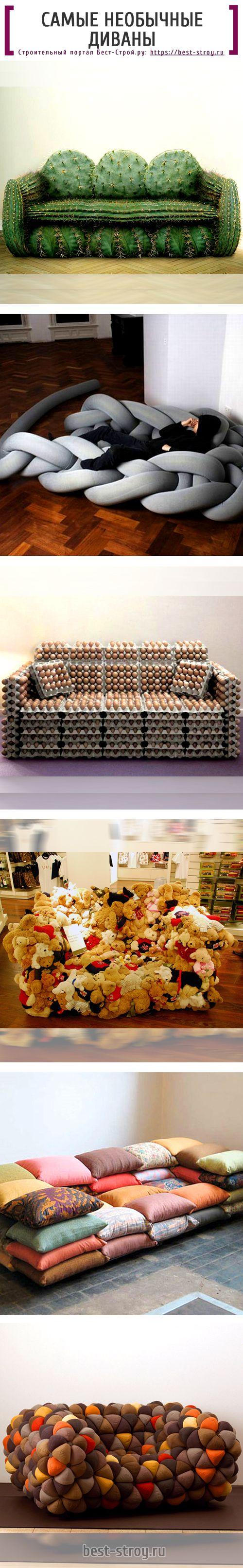 Самые необычные диваны для гостиной комнаты! Разрушьте границы и выплесните свои идеи наружу!